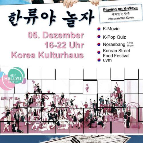 Playing on Korean Wave / 한류야 놀자